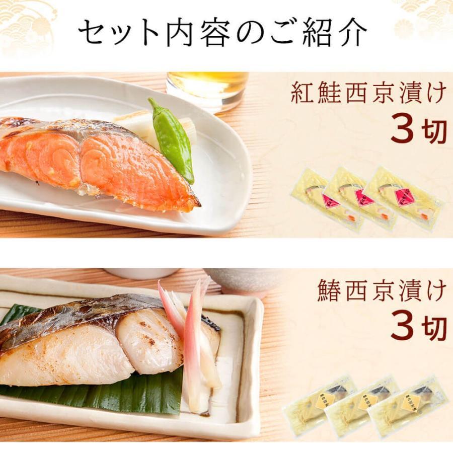 西京漬け 魚 ギフト 6切 紅鮭 鰆 詰め合わせ|seafoodhonpo88|02