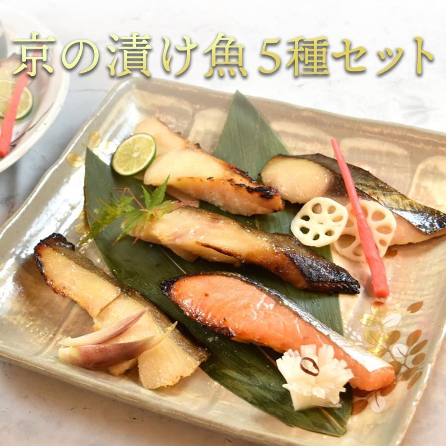 味噌漬け 魚 西京漬け 8切 セット|seafoodhonpo88
