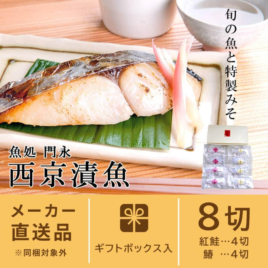 味噌漬け 魚 西京漬け 8切 セット|seafoodhonpo88|09