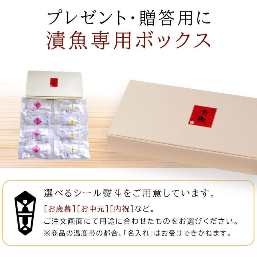 味噌漬け 魚 西京漬け 8切 セット|seafoodhonpo88|13