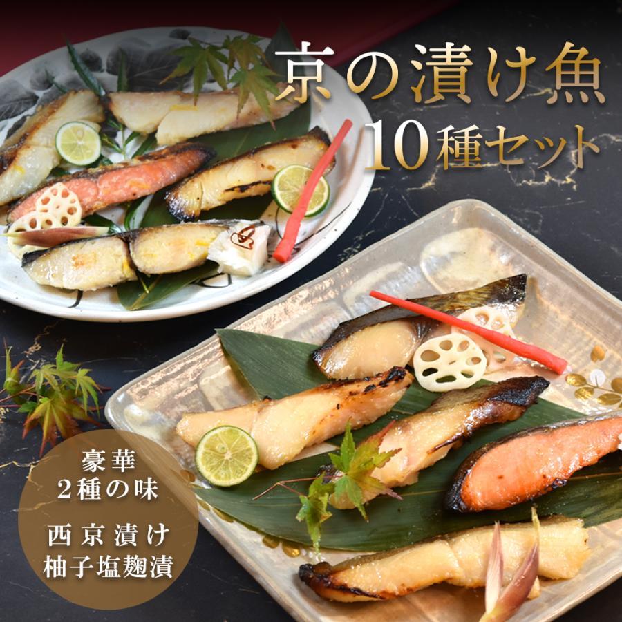 西京漬け 魚 ギフト 10切 詰め合わせ seafoodhonpo88