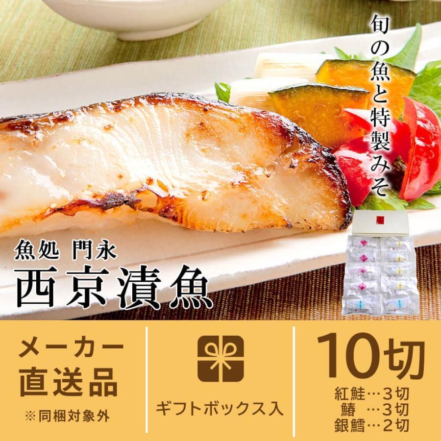 西京漬け 魚 ギフト 10切 詰め合わせ seafoodhonpo88 11