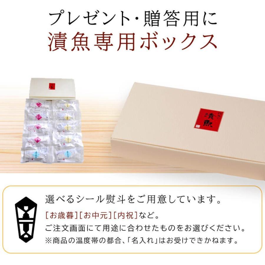 西京漬け 魚 ギフト 10切 詰め合わせ seafoodhonpo88 15