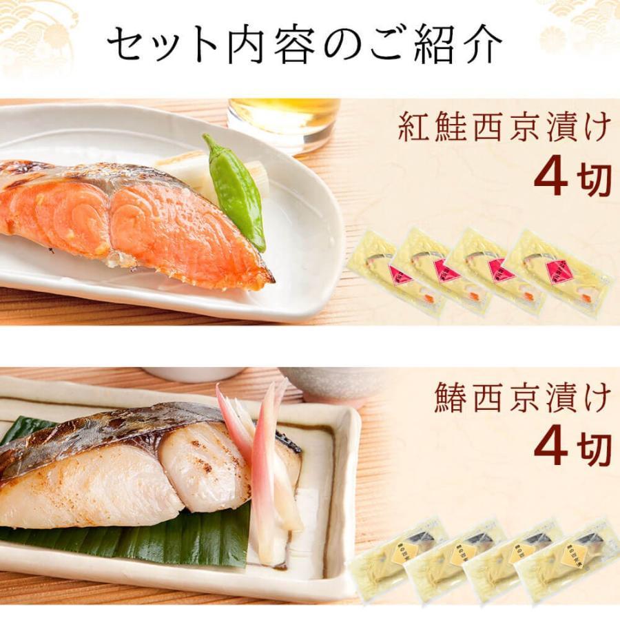 西京漬け 魚 ギフト 10切 詰め合わせ seafoodhonpo88 02