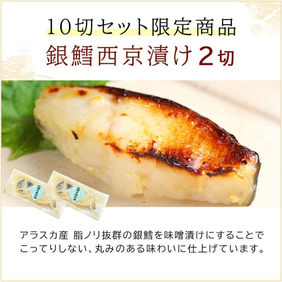 西京漬け 魚 ギフト 10切 詰め合わせ seafoodhonpo88 03