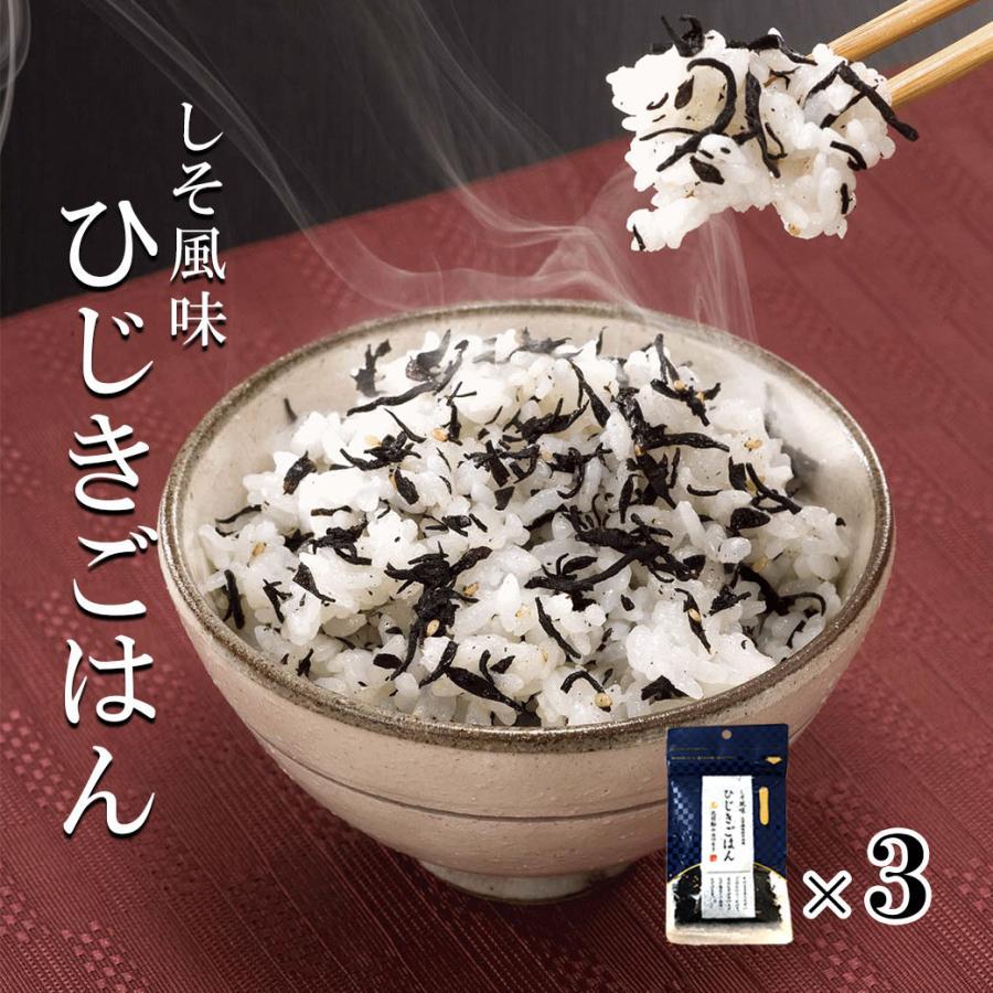 ひじき ごはん しそ風味 ふりかけ 3袋 seafoodhonpo88