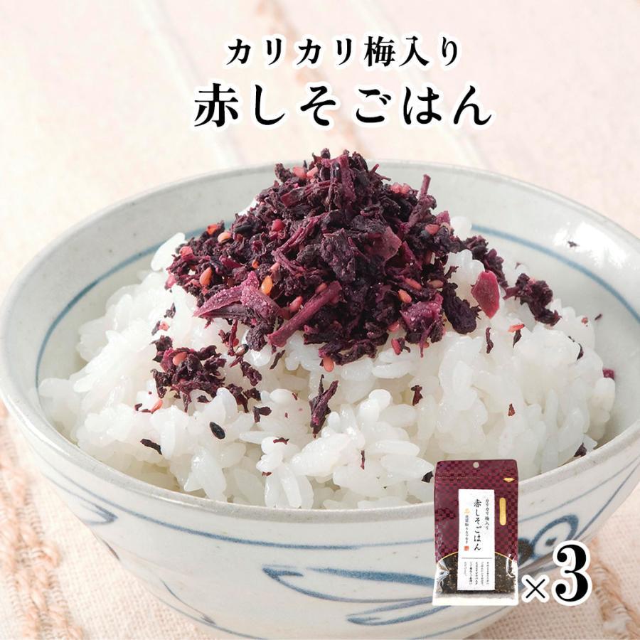 生 ふりかけ 赤しそ ご飯 3袋|seafoodhonpo88