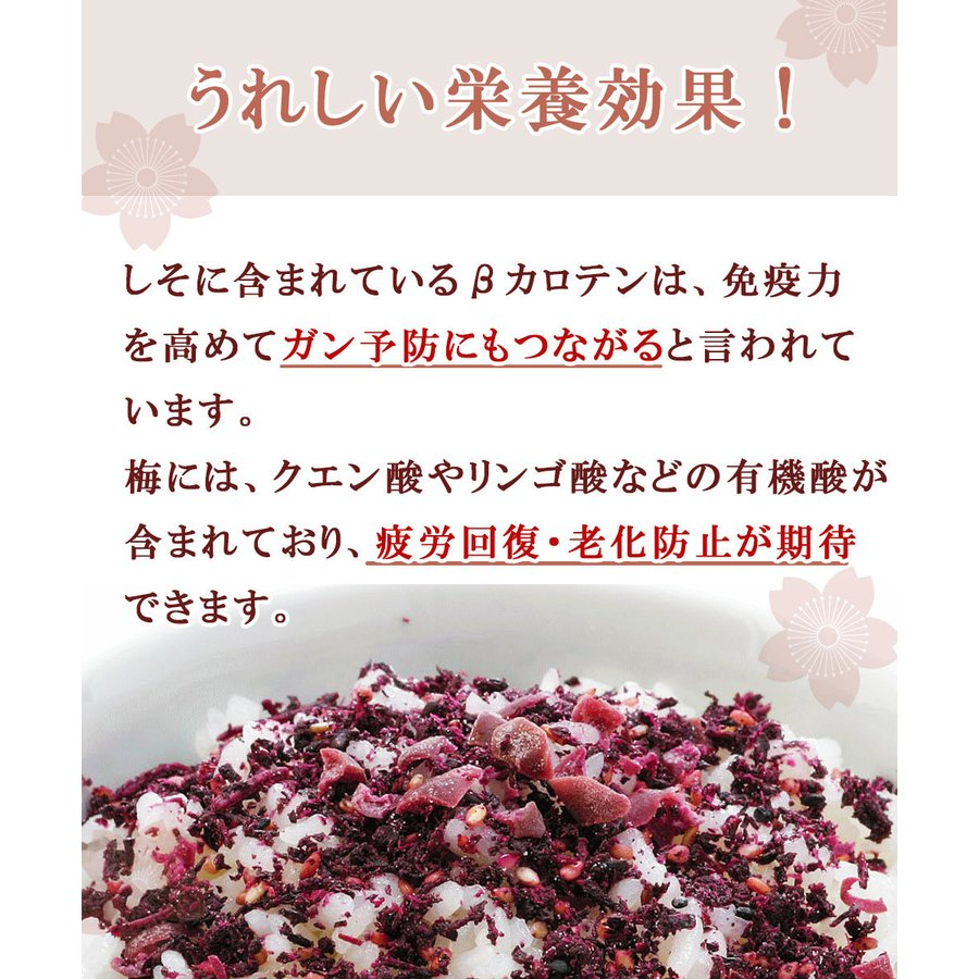 生 ふりかけ 赤しそ ご飯 3袋|seafoodhonpo88|06