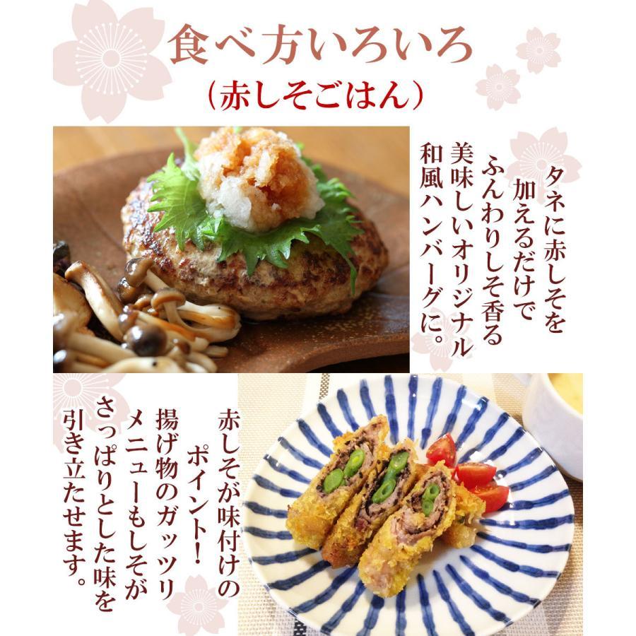 生 ふりかけ 赤しそ ご飯 3袋|seafoodhonpo88|07