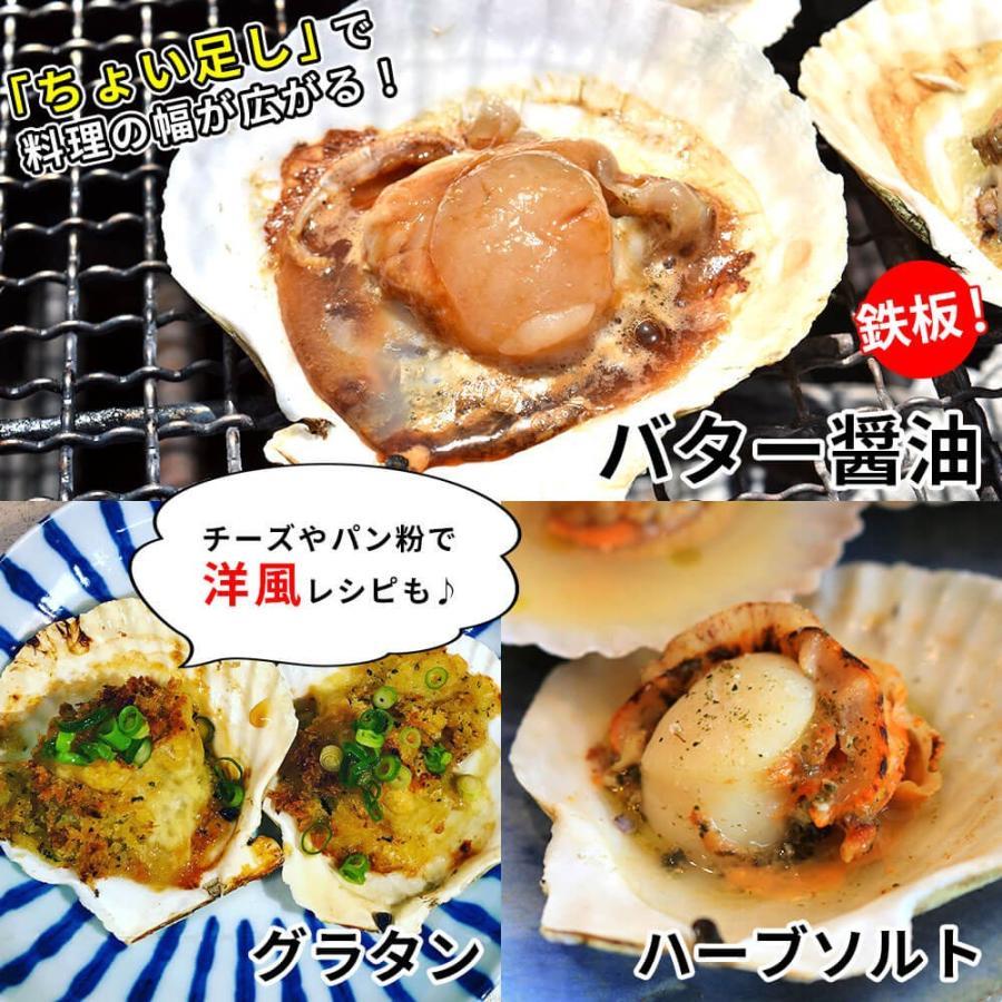 ホタテ 貝 殻付き 北海道産 30枚 セット seafoodhonpo88 04