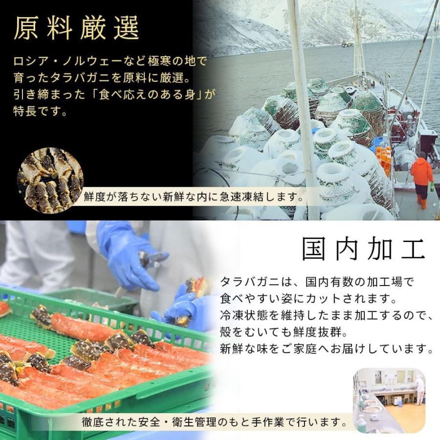 かに タラバガニ ハーフポーション 1.6kg|seafoodhonpo88|10