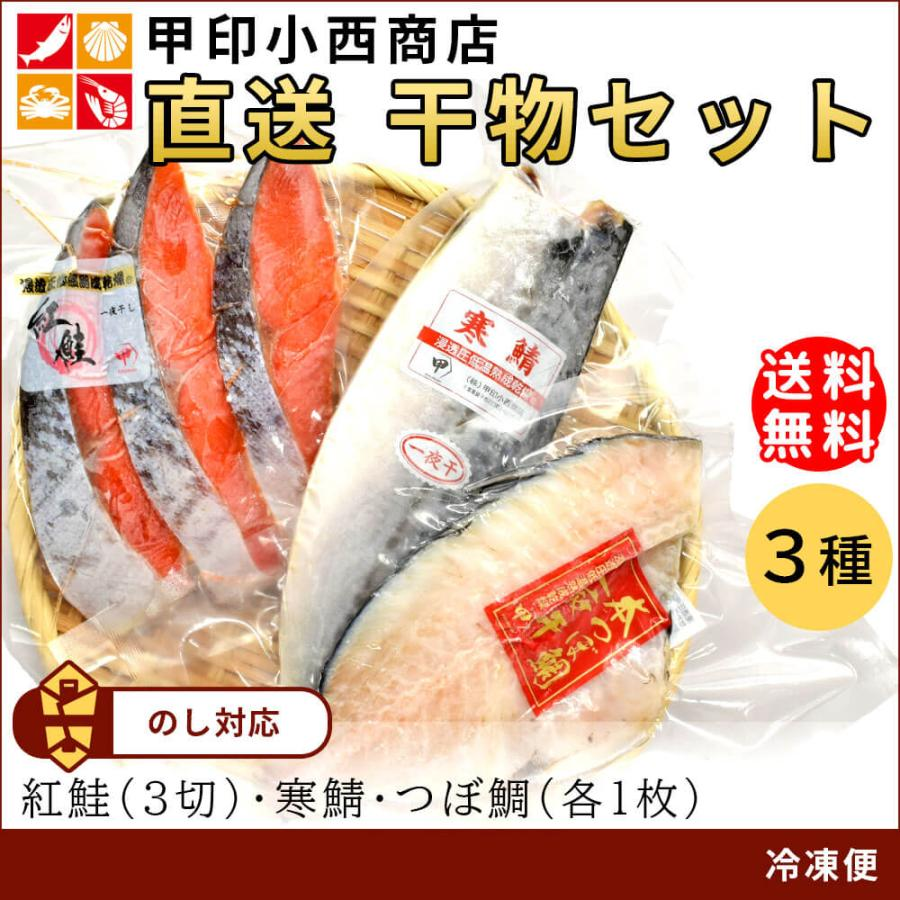 干物 セット 甲印小西商店 3種 詰め合わせ seafoodhonpo88