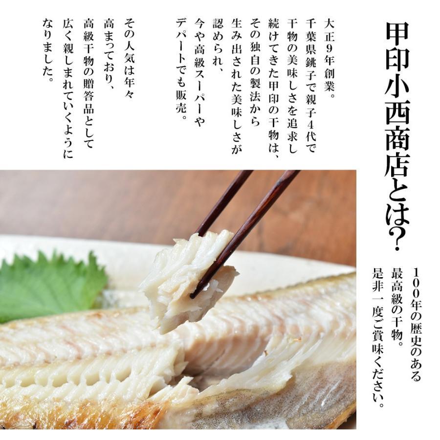 干物 セット 甲印小西商店 3種 詰め合わせ seafoodhonpo88 02