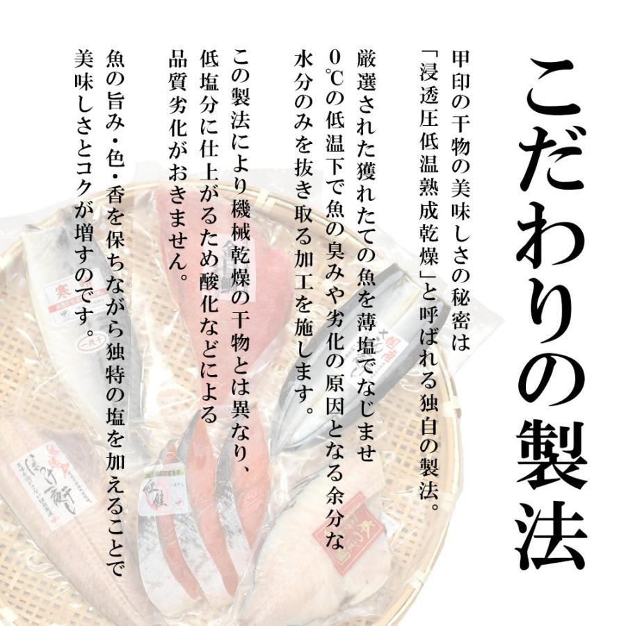 干物 セット 甲印小西商店 3種 詰め合わせ seafoodhonpo88 06