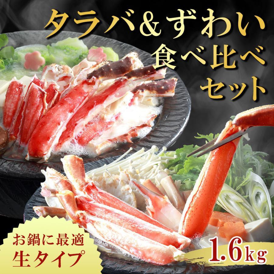 カニ 食べ比べ 鍋 セット ズワイガニ タラバガニ 1.6kg|seafoodhonpo88