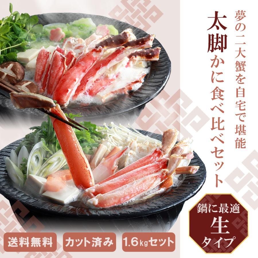 カニ 食べ比べ 鍋 セット ズワイガニ タラバガニ 1.6kg|seafoodhonpo88|03
