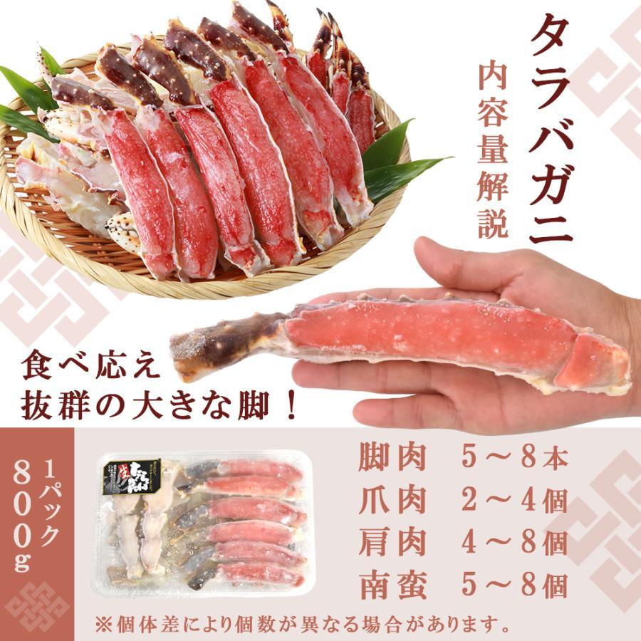 カニ 食べ比べ 鍋 セット ズワイガニ タラバガニ 1.6kg|seafoodhonpo88|05
