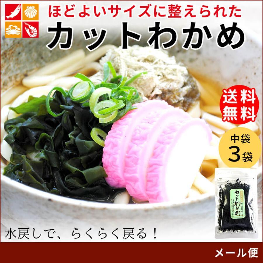 わかめ 国産 カット 乾燥 3袋セット メール便 送料無料|seafoodhonpo88