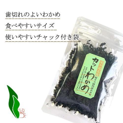 わかめ 国産 カット 乾燥 3袋セット メール便 送料無料|seafoodhonpo88|03