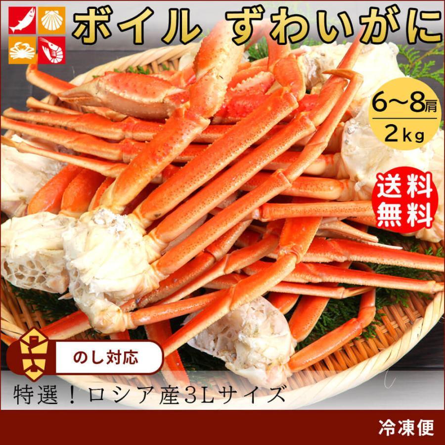カニ 蟹 ボイル ズワイガニ 肩 足 2kg|seafoodhonpo88