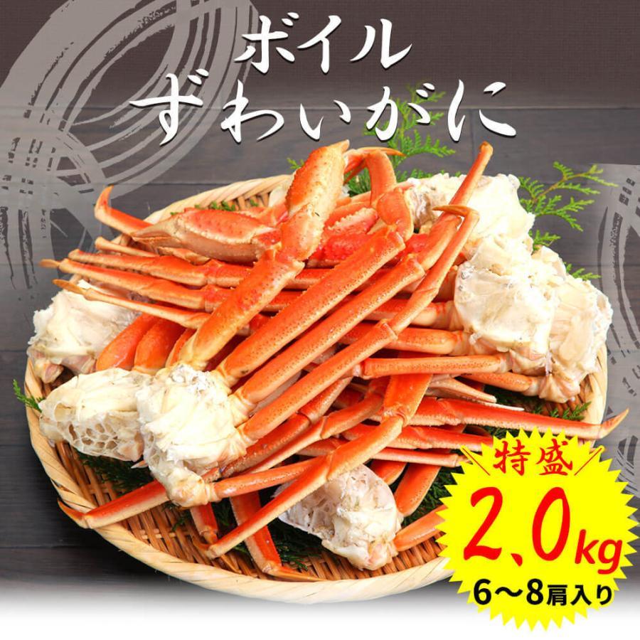 カニ 蟹 ボイル ズワイガニ 肩 足 2kg seafoodhonpo88 02