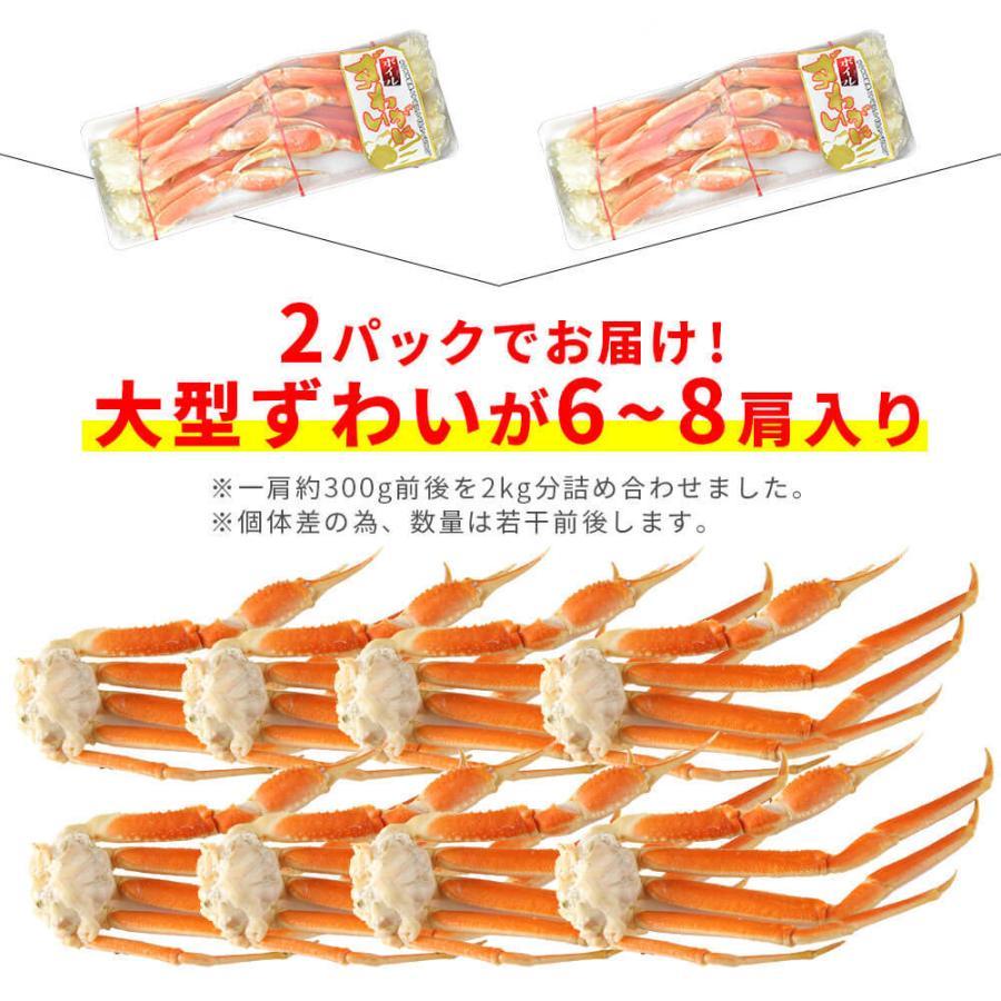 カニ 蟹 ボイル ズワイガニ 肩 足 2kg seafoodhonpo88 03