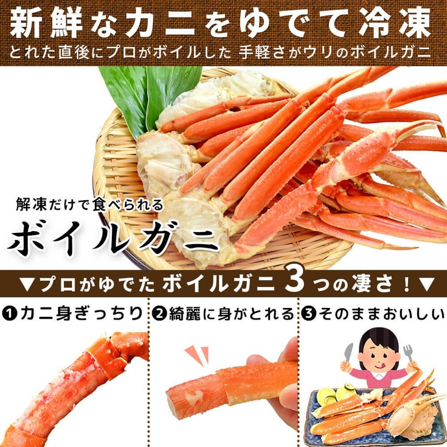 カニ ズワイガニ  ボイル カニ 足 1kg seafoodhonpo88 03