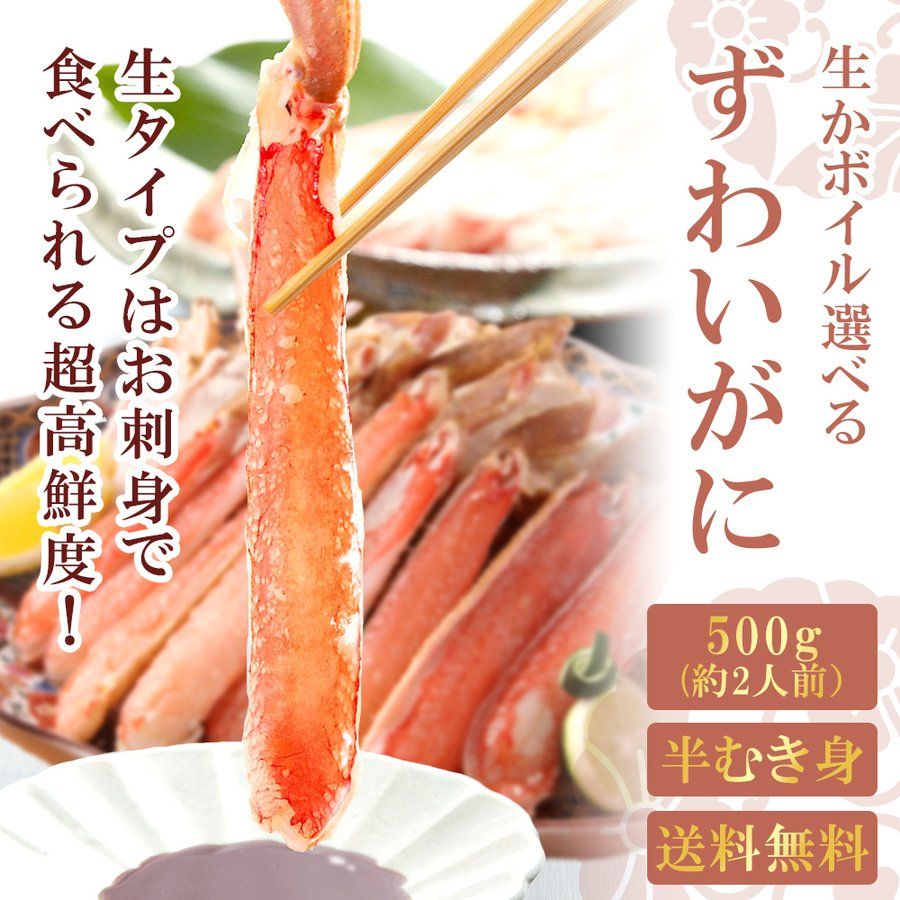 カニ ズワイガニ 蟹 ハーフポーション500g 父の日 プレゼント 60代 70代 80代|seafoodhonpo88