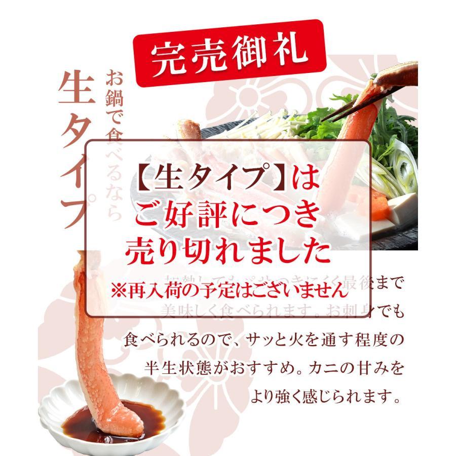 カニ ズワイガニ 蟹 ハーフポーション500g 父の日 プレゼント 60代 70代 80代|seafoodhonpo88|05