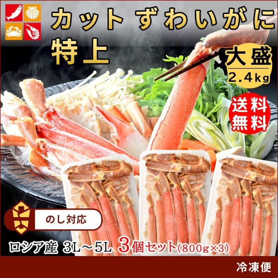 蟹 ズワイガニ 生 ハーフポーション 2.4kg 父の日 プレゼント 60代 70代 80代|seafoodhonpo88