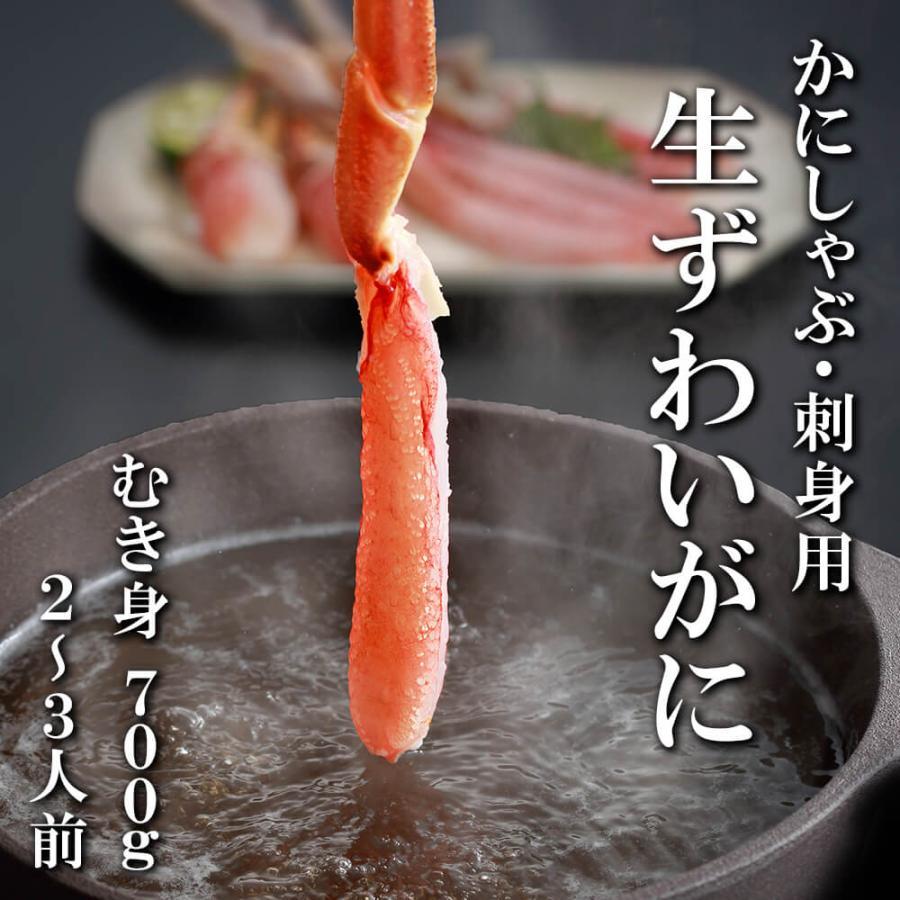 かに カニ 数量限定アウトレット最安価格 蟹 ズワイガニ ポーション むき身 刺身 在庫あり プレゼント 700g 生食セット 敬老の日 2021 カット済み