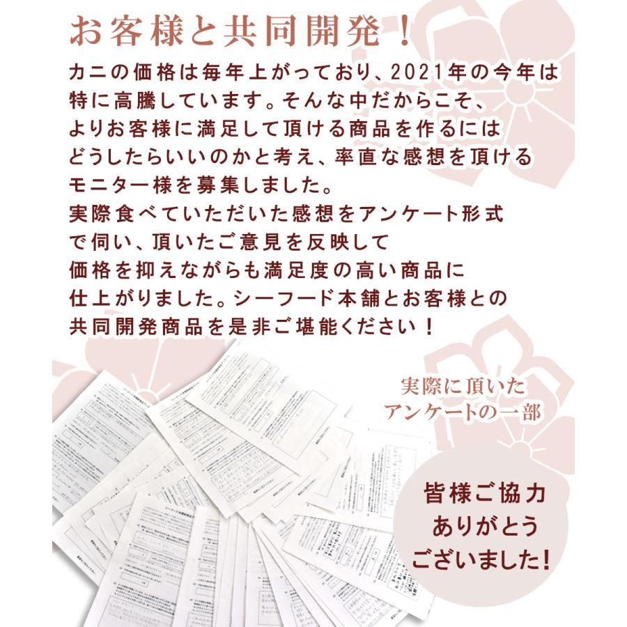 カニ 蟹 ポーション ズワイガニ 1.1kg|seafoodhonpo88|03