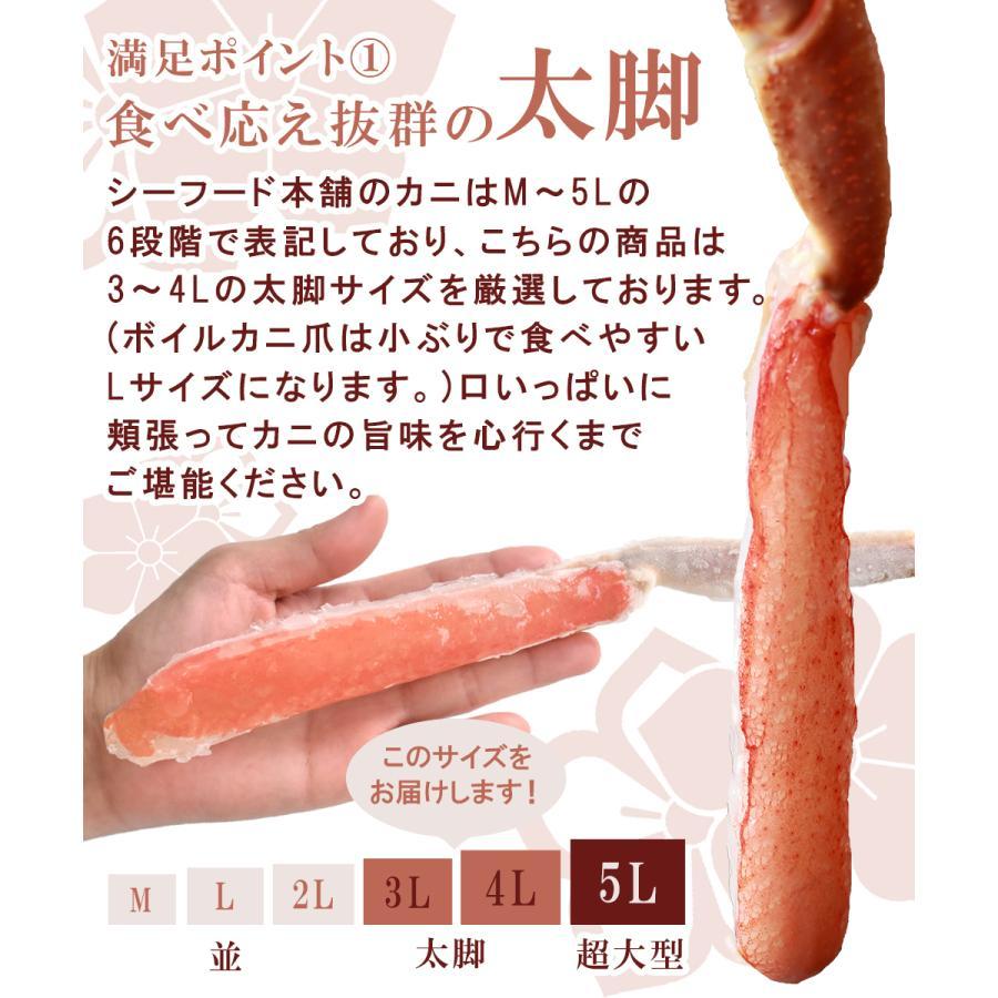カニ 蟹 ポーション ズワイガニ 1.1kg|seafoodhonpo88|04