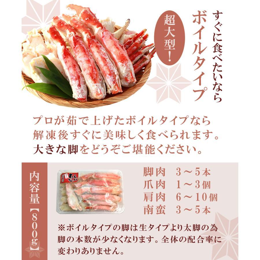 カニ タラバガニ 生 ボイル ハーフポーション800g 父の日 プレゼント 60代 70代 80代|seafoodhonpo88|04