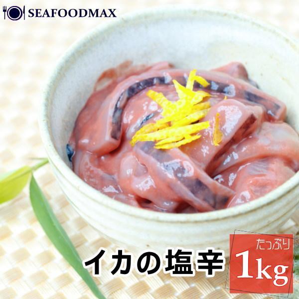 塩辛 イカの塩辛 甘口 いかの塩辛 1kg 国内産 いか イカ ・イカの塩辛1kg・ seafoodmax