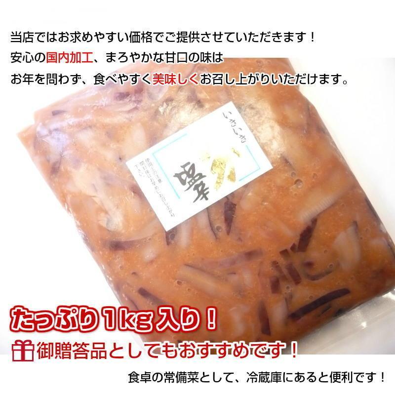 塩辛 イカの塩辛 甘口 いかの塩辛 1kg 国内産 いか イカ ・イカの塩辛1kg・ seafoodmax 06