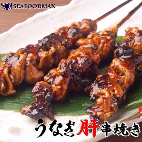 うなぎの肝 串焼き 買収 鰻の肝焼き うなぎ肝串 珍味 <セール&特集> 5本セット