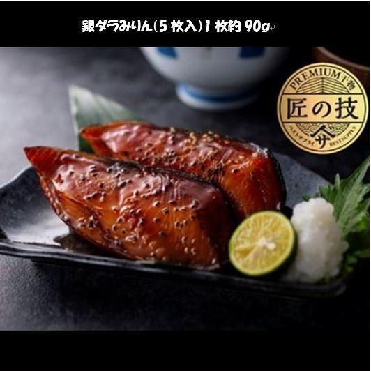 銀ダラみりん(5枚入) ギフト seafoodpro