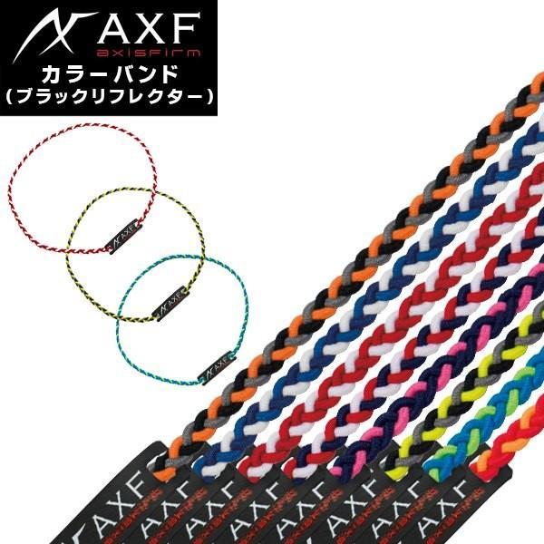 AXF メーカー在庫限り品 アクセフ カラーバンド 新作製品、世界最高品質人気! ブラックリフレクタ パケット便送料無料 リストバンド アンクレット ネックレス
