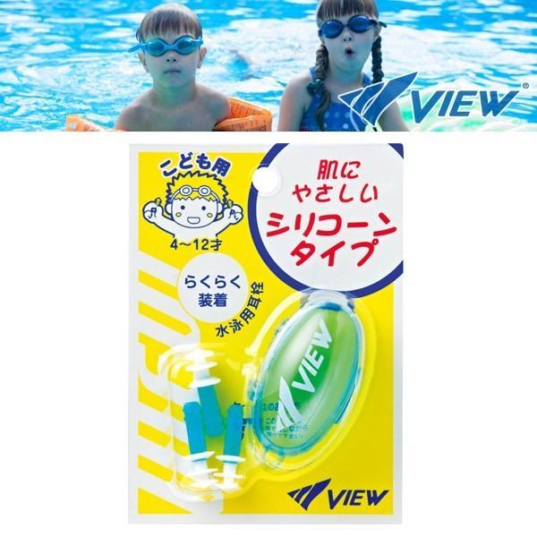 パケット便200円可能 VIEW ビュー 水泳用 耳栓 EP408J 未使用品 イヤープラグ スイミング 日本製 子供用 耳せん 海外