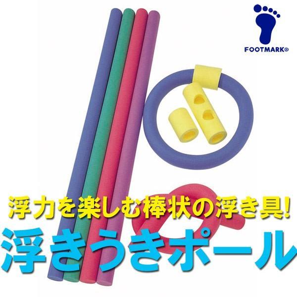 FOOTMARK(フットマーク)浮きうきポール(浮き具)スクール水泳/学校用品 226968