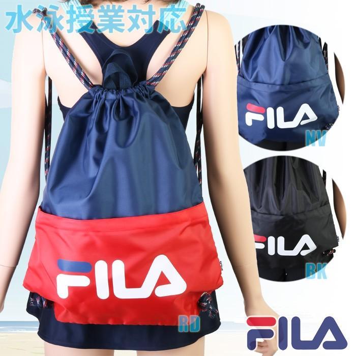 年中無休 フィラ FILA プールバッグ ナップサック型 キッズジュニア 129-538 ガールズ スクール対応スイムバッグ パケット便200円可能 人気ブランド多数対象
