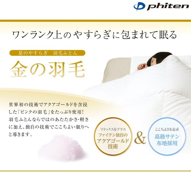 phiten(ファイテン)星のやすらぎ 金の羽毛ふとん 100型ダブル(YO578088)
