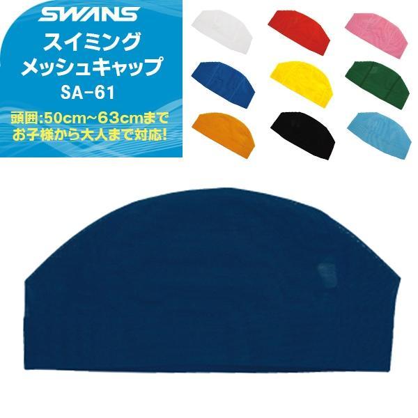 SWANS スワンズ メッシュ スイミング 贈答 キャップ パケット便200円可能 水泳 期間限定特別価格 SA-61 帽子