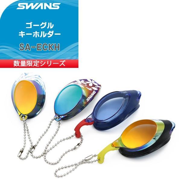 SWANS スワンズ ゴーグル キーホルダー SA-ECKH ストラップ 水泳 パケット便200円可能 専門店 限定モデル スイマー スイミング 限定