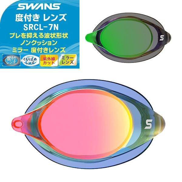 SWANS 新作続 スワンズ 激安セール クッションなし ミラー 度付きレンズ 日本製 スイミングゴーグル SRCL-7M パケット便200円可能 競泳