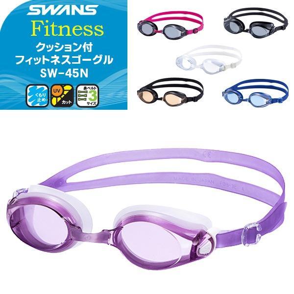 SWANS スワンズ フィットネス お気にいる スイミングゴーグル 水泳 男女兼用 SW-45N 曇り止め 紫外線カット パケット便200円可能 高額売筋