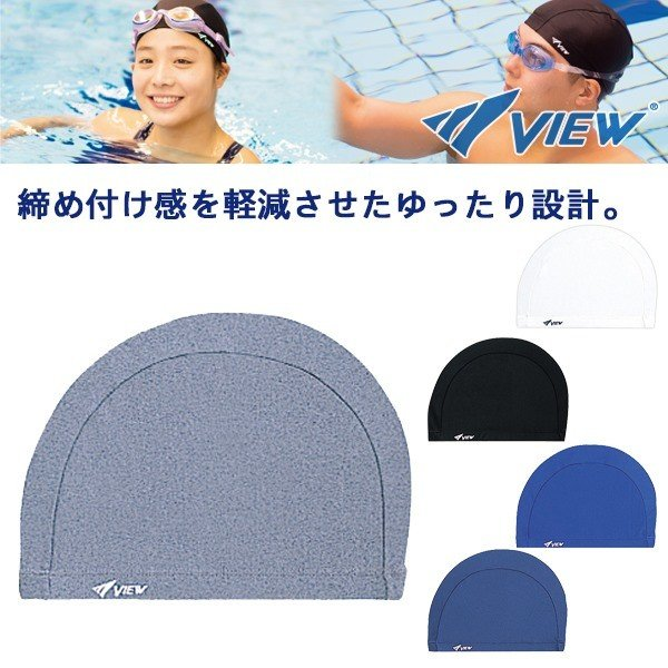 VIEW ビュー 正規逆輸入品 ツーウェイ スイムキャップ ゆったりタイプ スイミング パケット便200円可能 男女兼用 開店祝い 水泳帽子 2WAY V154