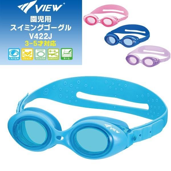 お中元 保障 パケット便200円可能 VIEW ビュー 園児用 スイミングゴーグル Enzy 幼児 V422J 3〜5歳対応 キッズ スイミング タバタ