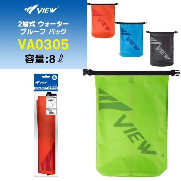 使い勝手の良い 人気急上昇 VIEW ビュー ウォータープルーフ バッグ ドライバッグ パケット便送料無料 VA0305 防水バッグ 水着入れ